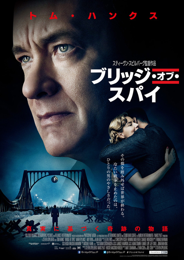 news_xlarge_bridgeofspies_poster