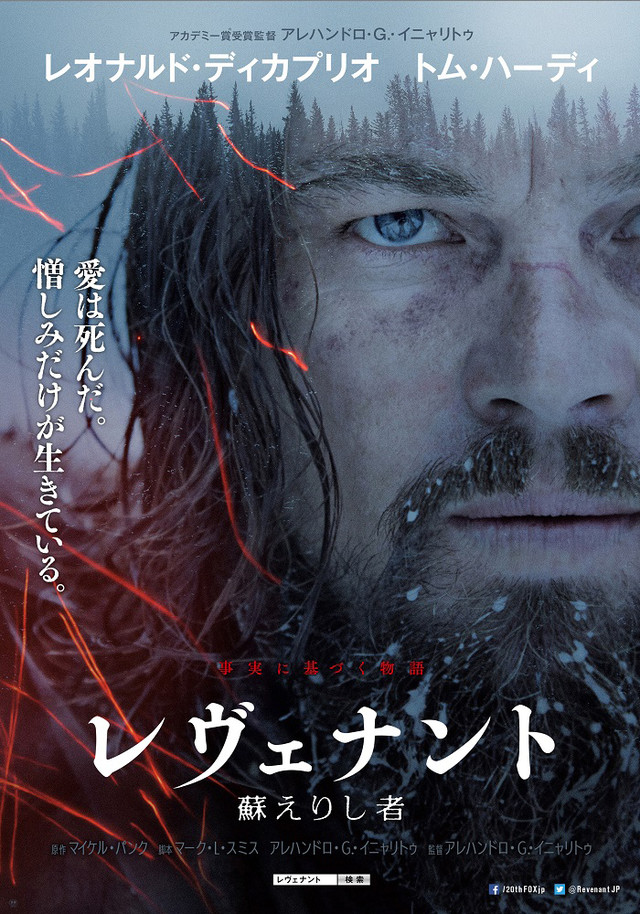 news_xlarge_TheRevenant_poster